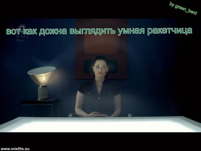 otbrosi_misfits_11