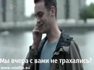 otbrosi_misfits_16