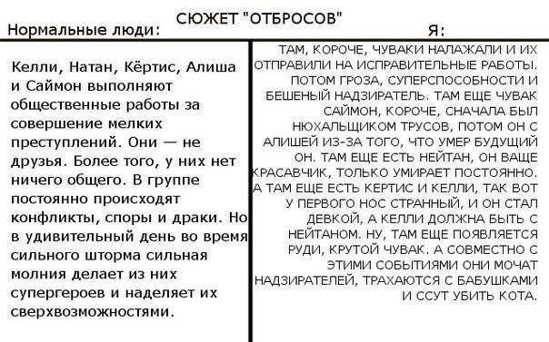 otbrosi_misfits_35
