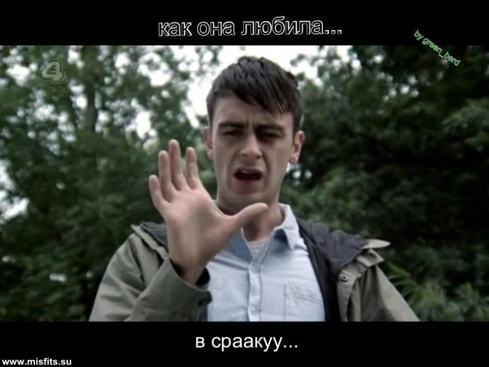 otbrosi_misfits_39