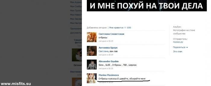 otbrosi_misfits_40
