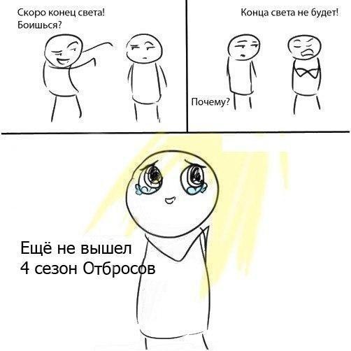 Otbrosy_4_38