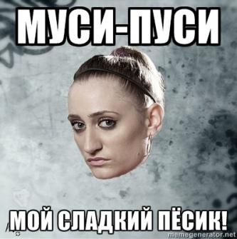 MisFits Meme's / Отбросы Мемы
