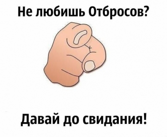 best_foto_otbrosi_42