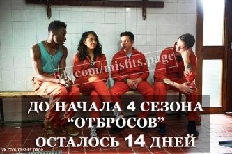 Otbrosi_4_serial_misfits_4