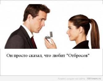 otbrosi_misfits_25