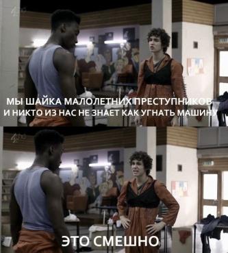 otbrosi_misfits_3