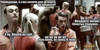 otbrosi_misfits_49